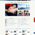 ホームケア彦島 - 下関市のデイサービス、サ高住、有料老人ホーム